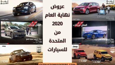 Photo of عروض نهاية العام 2020 المتحدة للسيارات