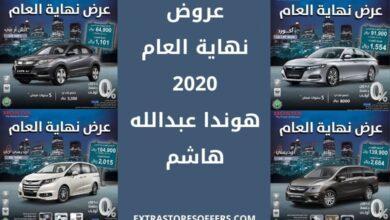 Photo of عروض نهاية العام 2020 سيارات هوندا عبدالله هاشم