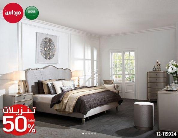 عروض نهاية العام 2020 ميداس للأثاث غرف النوم