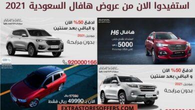 Photo of عروض هافال السعودية 2021 بخصم حتي 8000 رس