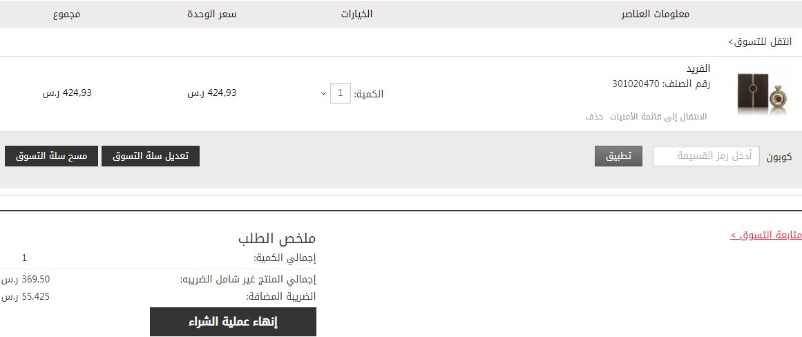 كيف اطلب من العربية للعود اون لاين