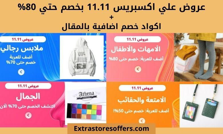 عروض علي اكسبريس 11.11