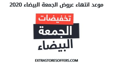 Photo of متى تنتهي عروض الجمعة البيضاء لعام 2020