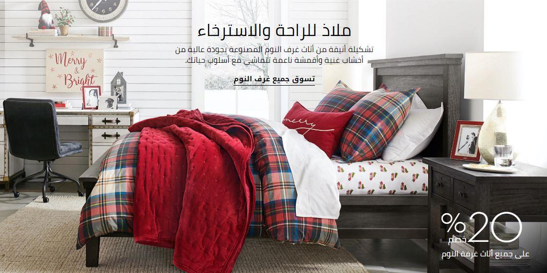 20% تخفيضات على غرف النوم من potterybarn 2020
