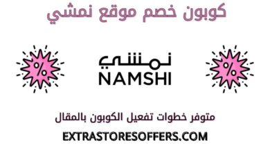namshi coupon code 2020  كود خصم نمشي