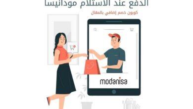 الدفع عند الاستلام مودانيسا | قسيمه شراء مودانيسا