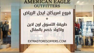 امريكان ايجل الرياض