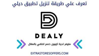 Photo of تحميل تطبيق ديلي dealy للتسوق + كوبون خصم اضافي بالمقال