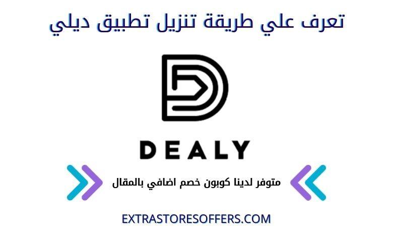تحميل تطبيق ديلي dealy للتسوق