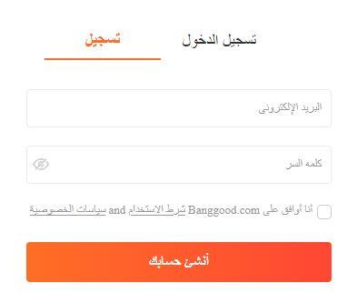 تسجيل الدخول على موقع banggood