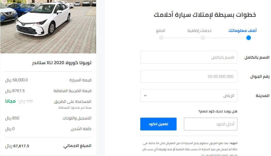 تفعيل كود خصم موقع سيارة للسيارات الجديدة