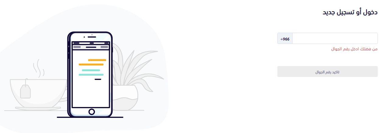 خطوات التسجيل في سبيرو