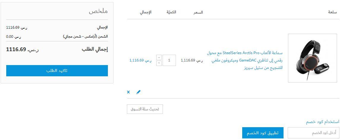 خطوات تطبيق كود خصم لموقع سماعة Samma3a