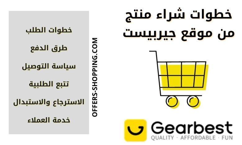 شرح الشراء من موقع جيربيست