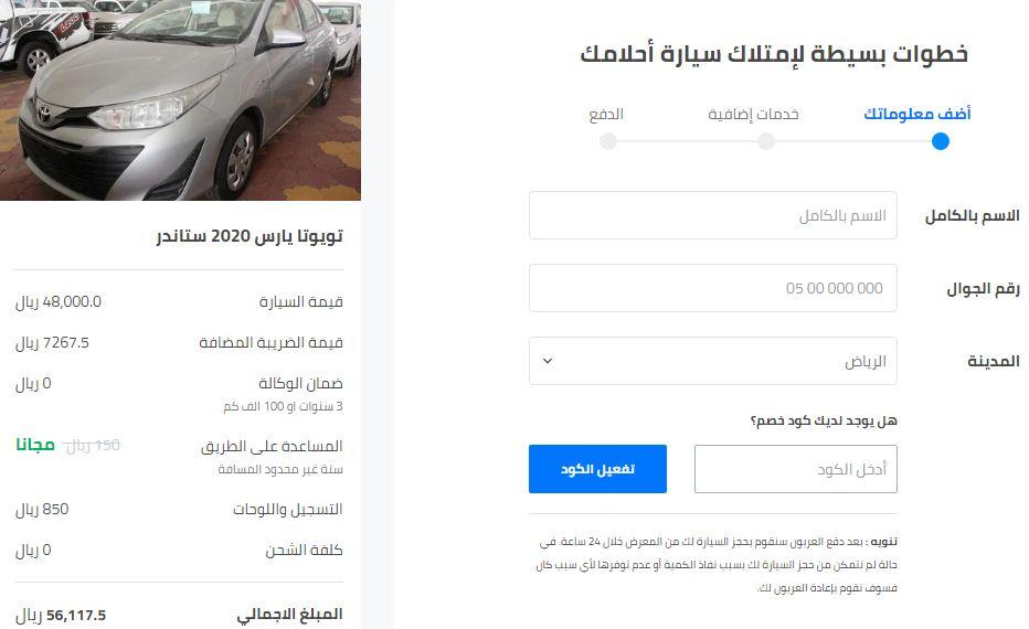 شرح الطلب من موقع syarah