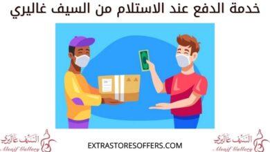 شرح خدمة الدفع عند الاستلام السيف غاليري