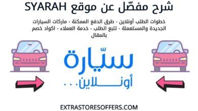 شرح موقع syarah