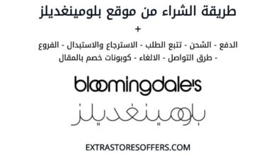 Photo of طريقة الشراء من bloomingdales + كوبونات خصم بالمقال