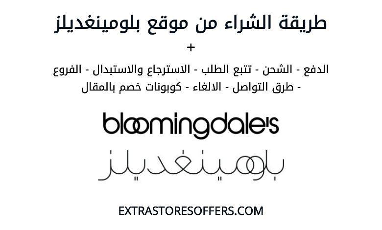 طريقة الشراء من bloomingdales