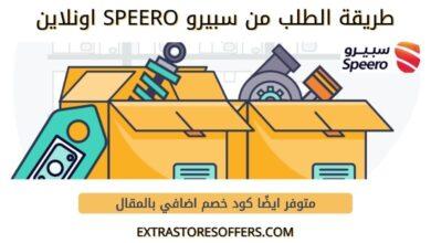 طريقة الطلب من سبيرو speero اونلاين