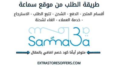 طريقة الطلب من موقع سماعة Samma3a