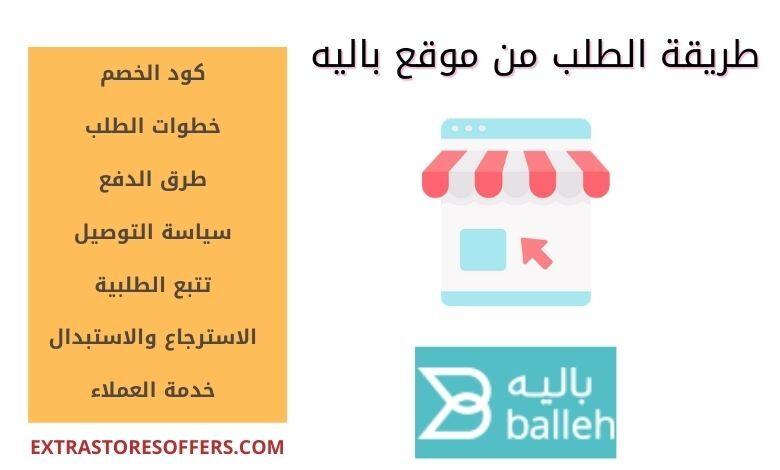 طريقة الطلب من موقع balleh