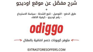 طريقة الطلب من موقع odiggo