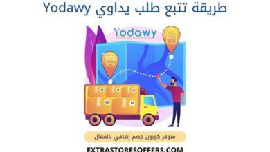 طريقة تتبع طلب يداوي Yodawy | كوبون خصم يداوي