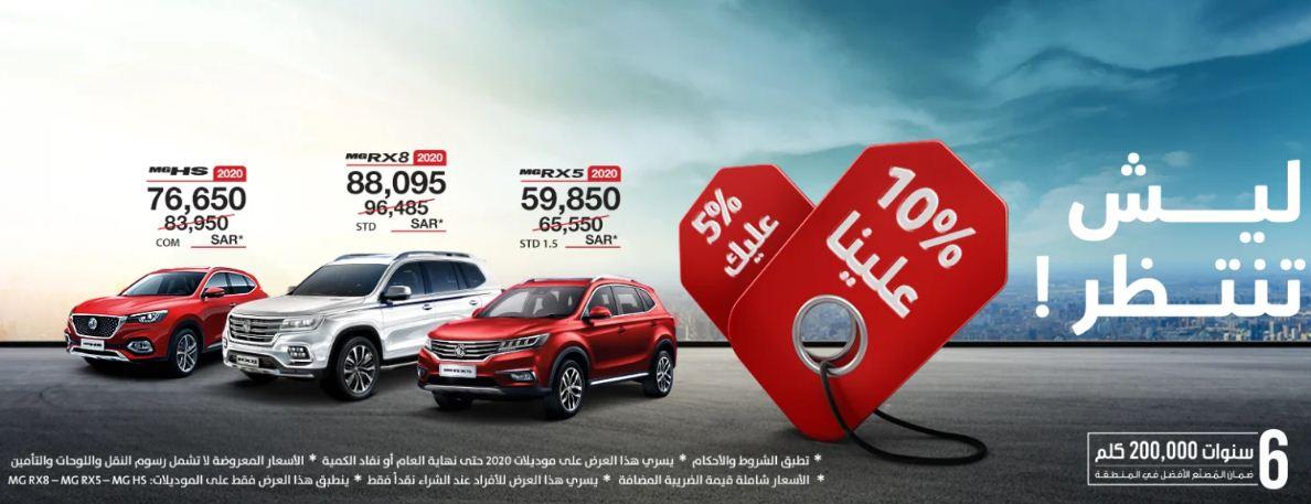 عروض سيارات ام جي السعودية في نهاية عام 2020