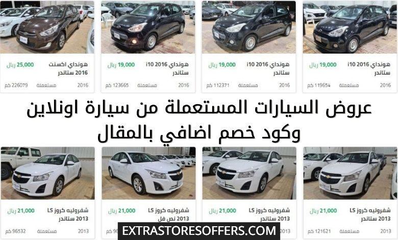 عروض سيارات مستعملة رخيصة من سيارة اونلاين