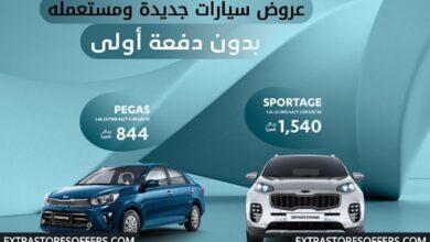 عروض شركة عبداللطيف جميل للسيارات
