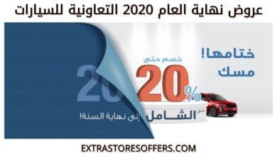 عروض نهاية العام 2020 التعاونية للسيارات