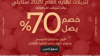 عروض نهاية العام 2020 ستايلي