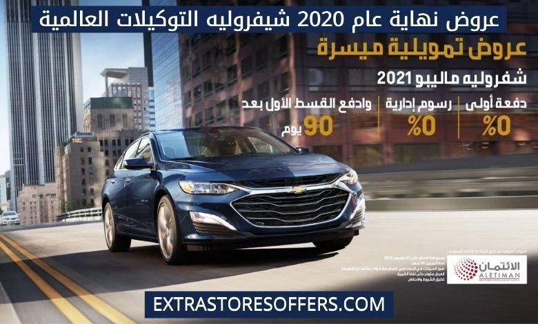 عروض نهاية العام 2020 سيارات شيفروليه التوكيلات العالمية