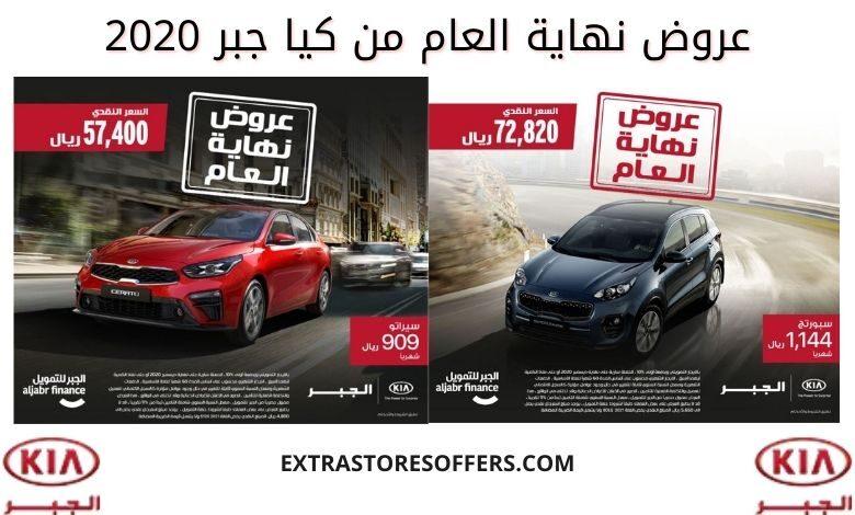 عروض نهاية العام 2020 سيارات كيا الجبر
