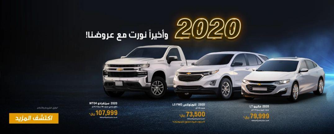 عروض نهاية العام 2020 سيارات شيفروليه الجميح