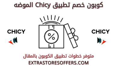 كوبون خصم تطبيق Chicy الموضه |كود خصم شيكى