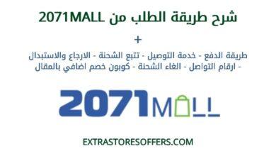 كيفية الطلب من 2071mall