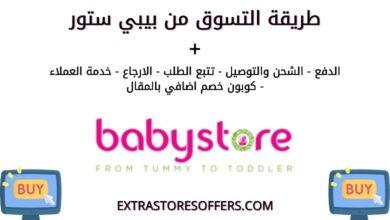 كيف اطلب من babystore