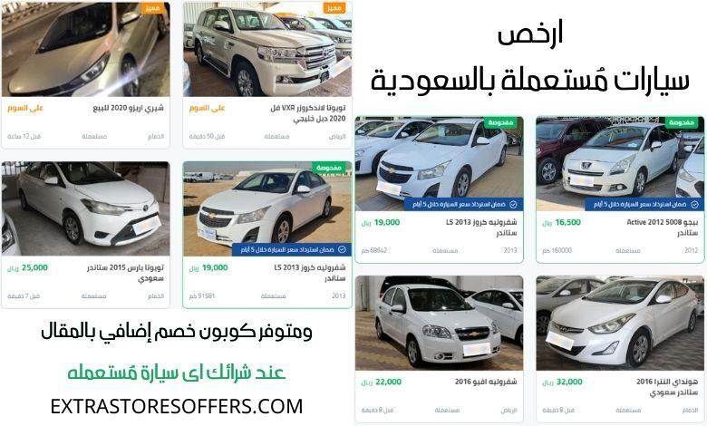 ارخص سيارات مستعملة بالسعودية | كوبون خصم موقع سيارة اونلاين