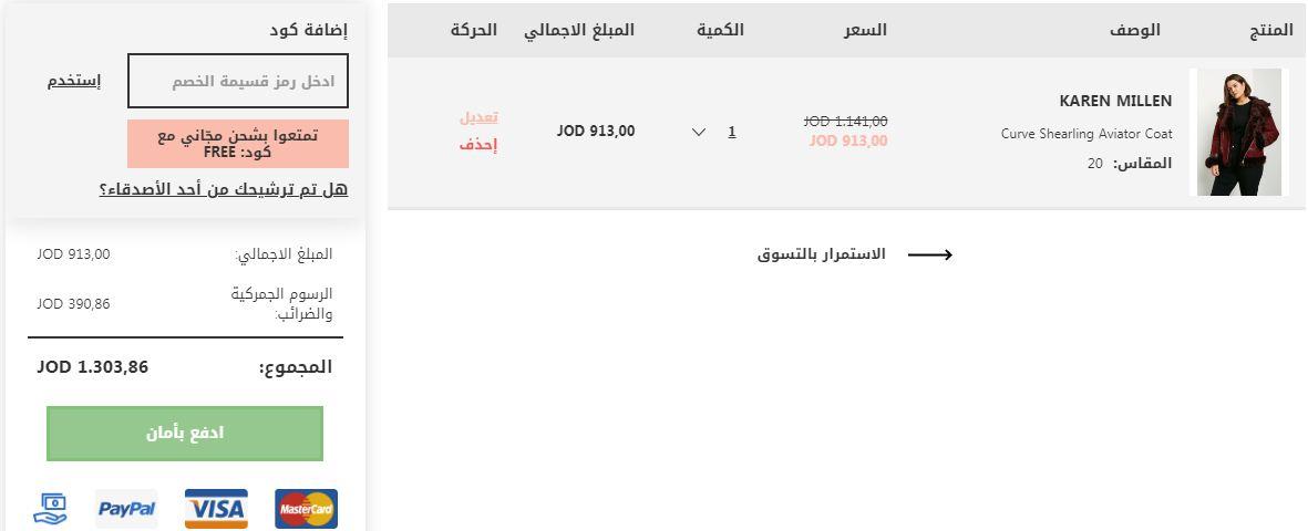 تطبيق رمز قسيمة خصم متجر فوغا كلوسيت الاردن