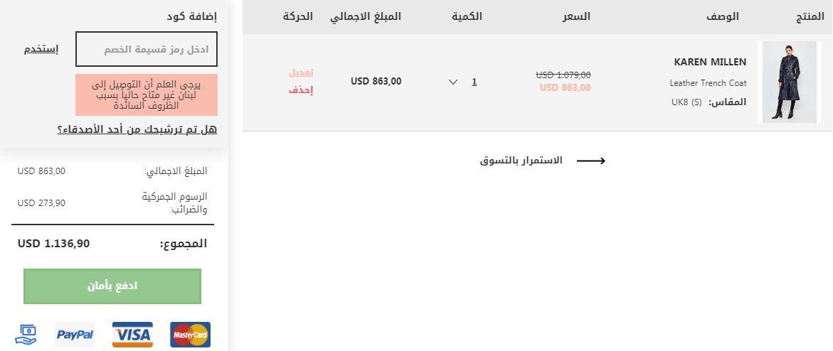 تطبيق رمز قسيمة خصم متجر فوغا كلوسيت لبنان