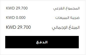 تفعيل كود خصم بلومينغديلز الكويت