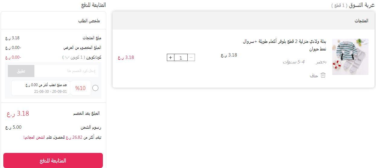 تفعيل كود خصم هاي بيبي عمان