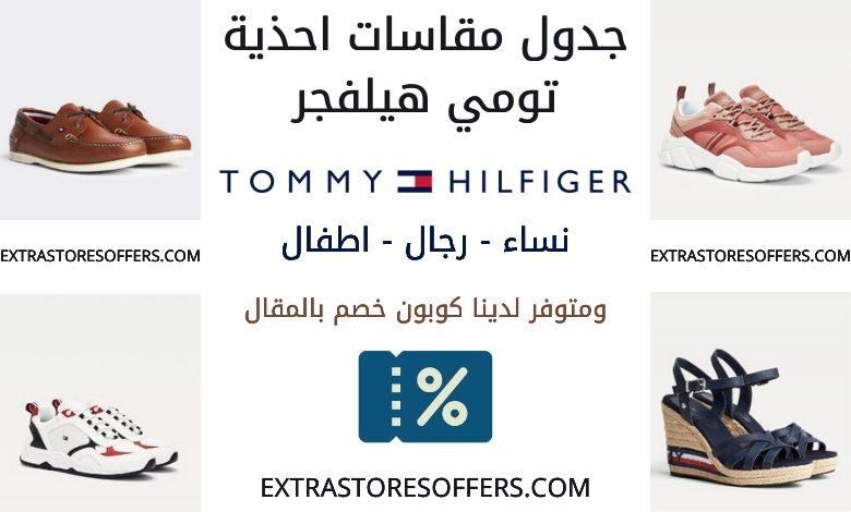 جدول مقاسات احذية تومي هيلفجر