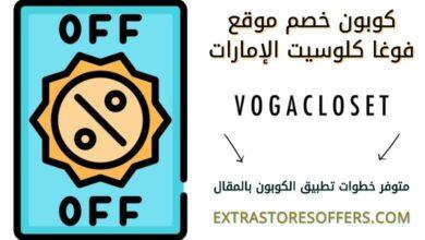 رمز قسيمة خصم متجر فوغا كلوسيت الامارات   كوبون خصم voga closet