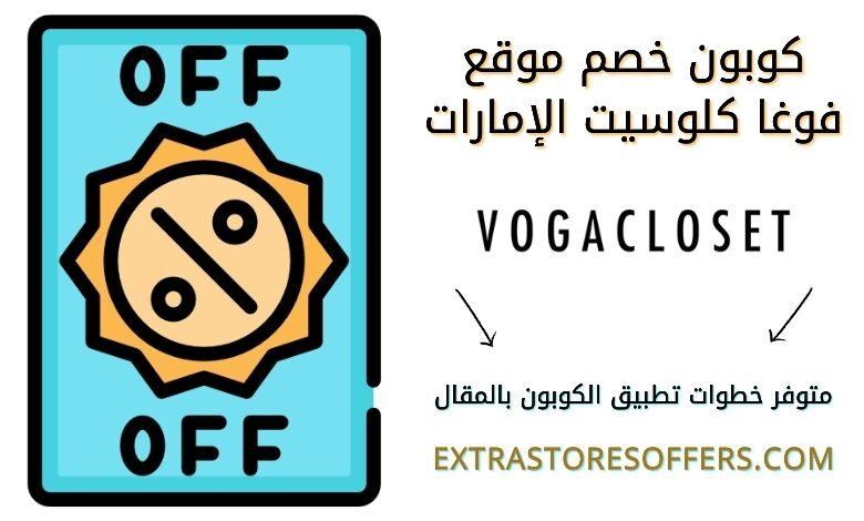 رمز قسيمة خصم متجر فوغا كلوسيت الامارات | كوبون خصم voga closet