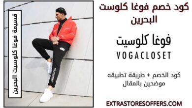 رمز قسيمة خصم متجر فوغا كلوسيت البحرين