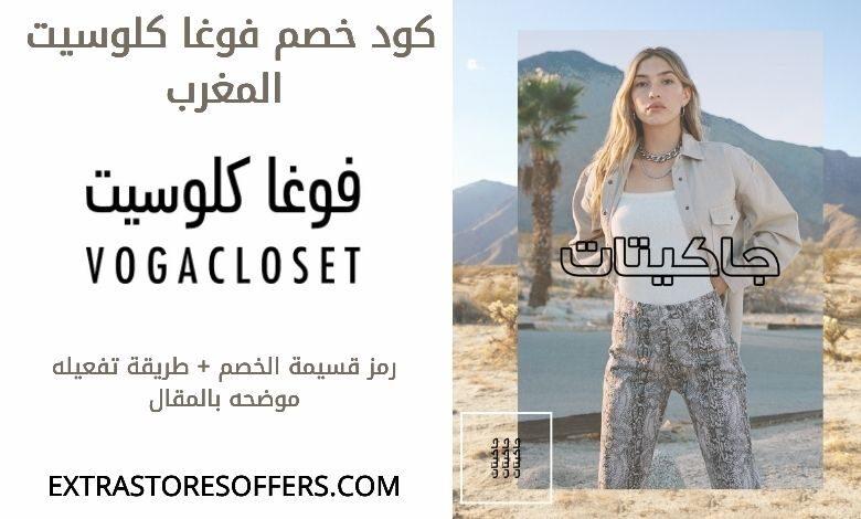 رمز قسيمة خصم متجر فوغا كلوسيت المغرب