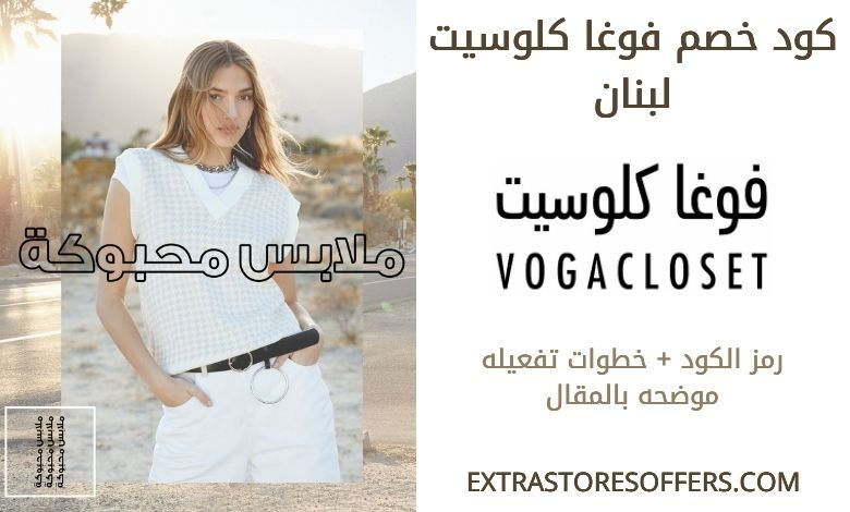 رمز قسيمة خصم متجر فوغا كلوسيت لبنان